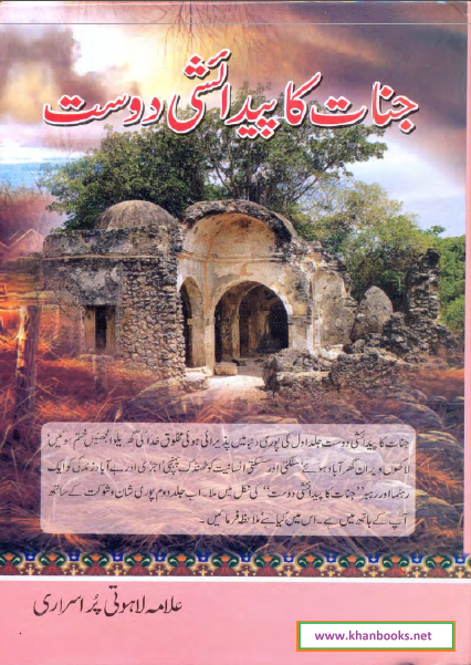Jinnat ka Paidaishi Dost Part 1 complete book By Allama Lahoti Purisrar