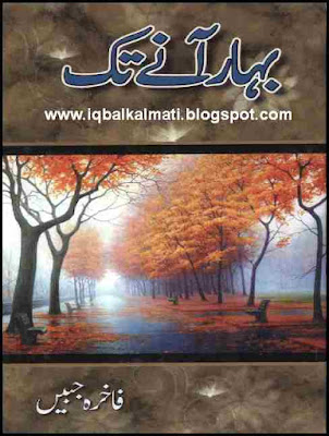 Bahaar Aane Tak  novel