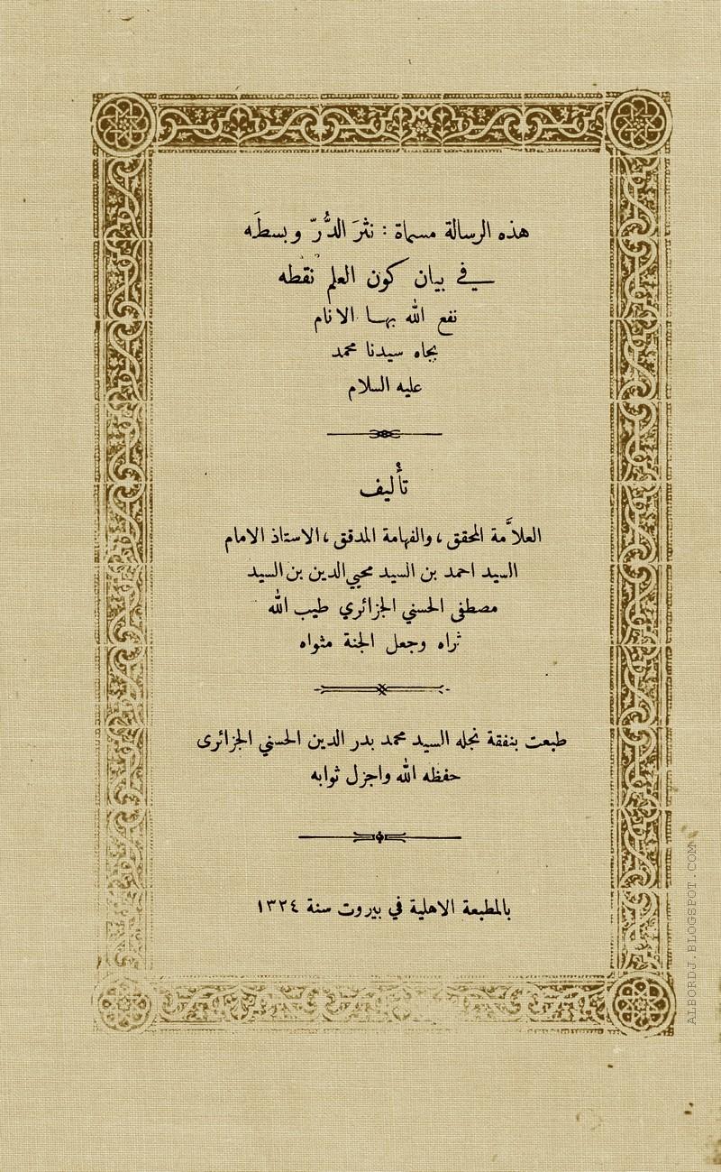 كتاب نثر الدر