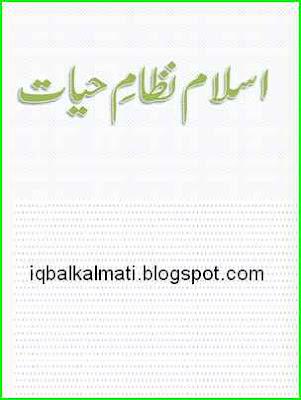 Islam Ka Nizam Hayat