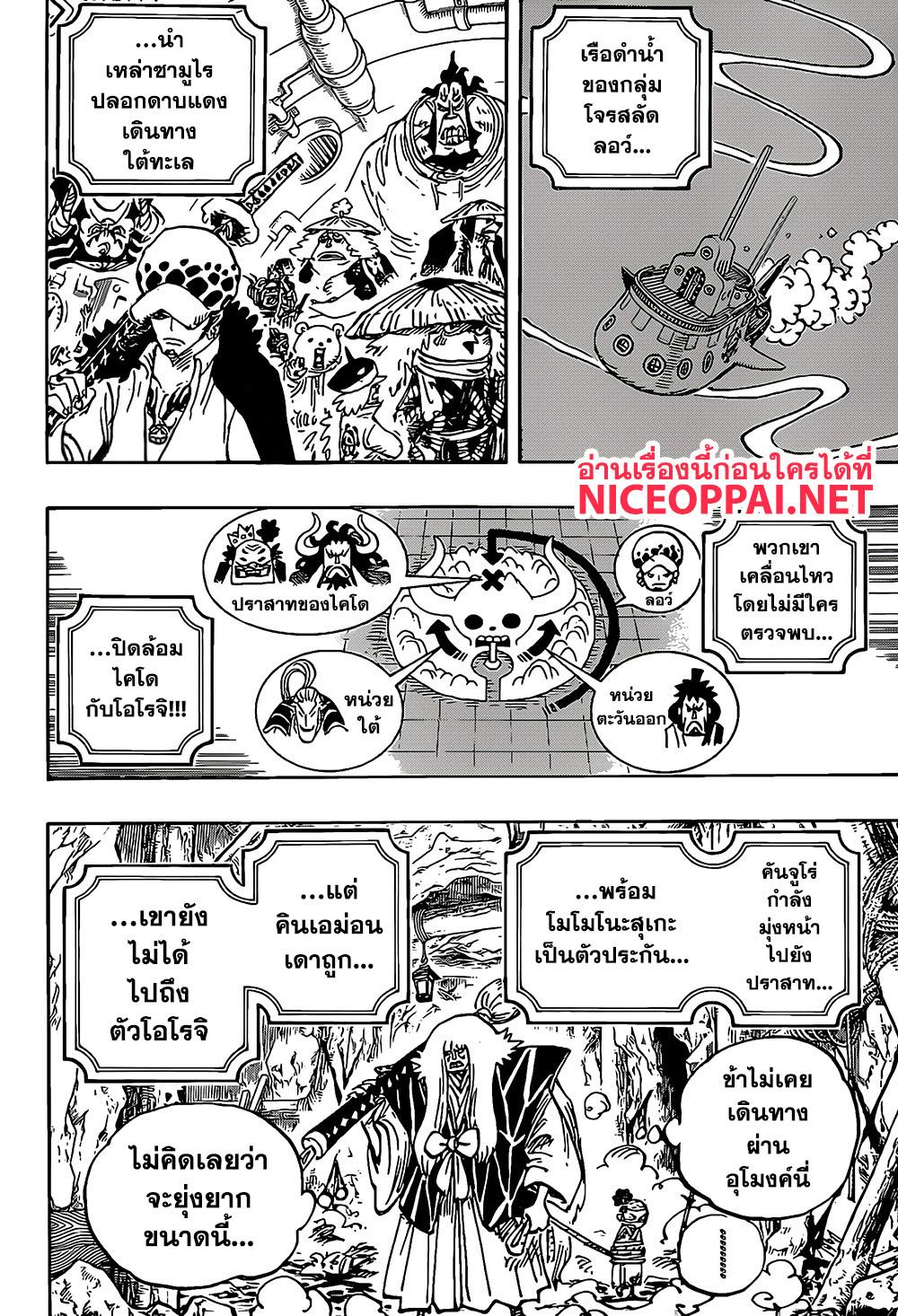 อ่านการ์ตูน One Piece ตอนที่ 979 หน้าที่ 4