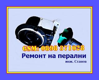 Ремонт на битова техника, Ремонт на перални, Ремонт на микровълнова, Помпа на пералня, Монтаж на пералня, Блокирала пералня, Заключена пералня, Ремонт на електроуреди,