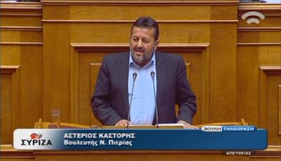 Ερώτηση στη Βουλή του βουλευτή Πιερίας του ΣΥΡΙΖΑ Στέργιου Καστόρη