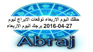 حظك اليوم الاربعاء توقعات الابراج ليوم 27-04-2016 برجك اليوم الاربعاء