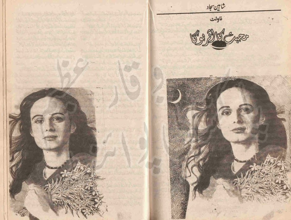 Forced Marriage Urdu Novel Mohabbat Ka Asar Ho Ga By Shaheen