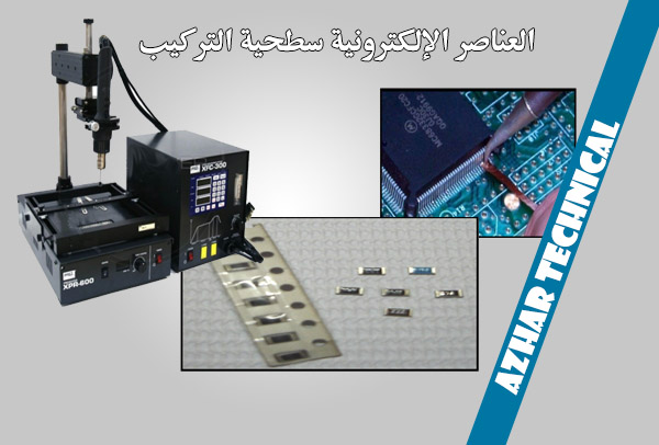 كتاب العناصر الإلكترونية سطحية التركيب SMD Book Electronic