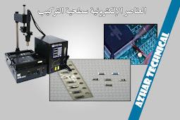 كتاب العناصر الإلكترونية سطحية التركيب SMD Book Electronic components surface installation SMD