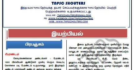 Tnpsc Group 2 Preliminary Study Materials In Tamil border=