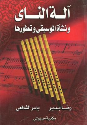 كتاب آلة الناي ونشأة الموسيقى وتطورها تأليف رضا بدير الشافعي