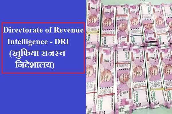 बड़ी खबर, DRI ने चेन्नई एयरपोर्ट से 1.34 करोड़ रुपये के नए नोट पकडे, पांच लोग गिरफ्तार