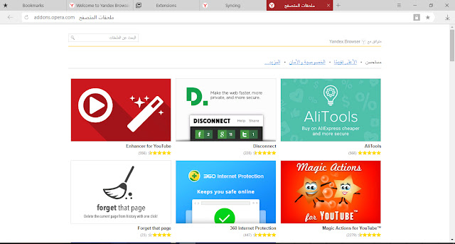 Yandex Browser 2020 Full