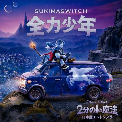 スキマスイッチ (Sukima Switch) - 全力少年 (Remastered) [FLAC + MP3 320 / WEB]