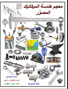 معجم هندسة الميكانيك المصور pdf
