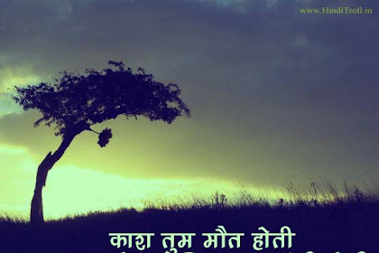 Sad death quotes images in hindi