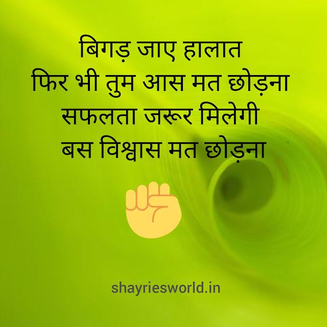 Vishwas Shayari | विश्वास शायरी