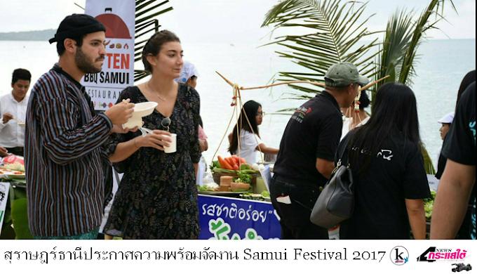 สุราษฎร์ธานีประกาศความพร้อมจัดงาน Samui Festival 2017 เฉลิมฉลองวาระก่อตั้งครบรอบ 120 ปีเกาะสมุย