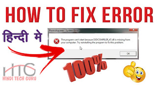 How to Fix D3DCOMPILER 47 dll is Missing File in Hindi