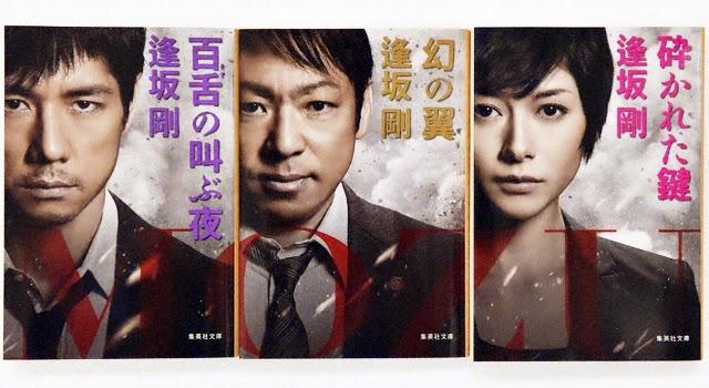 MOZU Season 1 - Mozu no Sakebu Yoru (2014) - MyDramaList