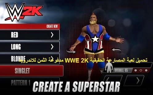 تحميل لعبة المصارعة WWE 2K مدفوعة الثمن للاندرويد