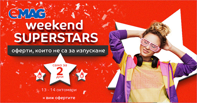 ЕМАГ WEEKEND SUPERSTARS 13-14.10
