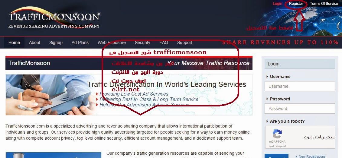 شرح موقع وشركة TrafficMonsoon الرائعة إستراتجية لربح أكثر يوميا