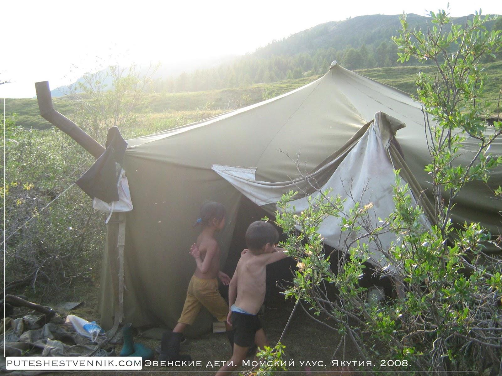 Дети эвенов у палатки