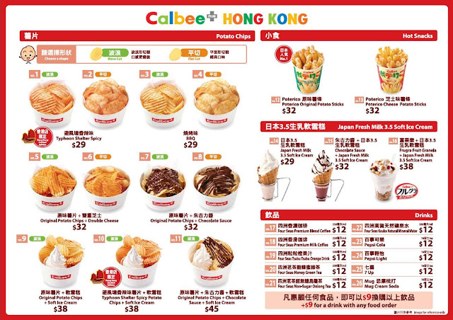 menu of the Calbee Plus store in Hong Kong typhoon shelter spicy store only flavor