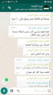 """وثيقة : """" نصر الحريري """" .. جرثومة الثورة التي قتلت """"حمزة الخطيب"""" ..مندوب المخابرات السورية السابق 26"""