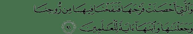 Surat Al Anbiya Ayat 91