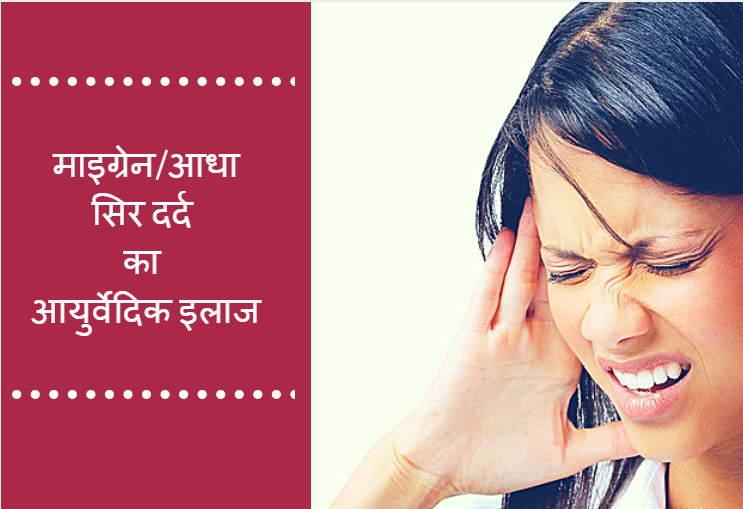 माइग्रेन/आधा सिर दर्द का आयुर्वेदिक इलाज| Migraine Treatment In Ayurveda In Hindi