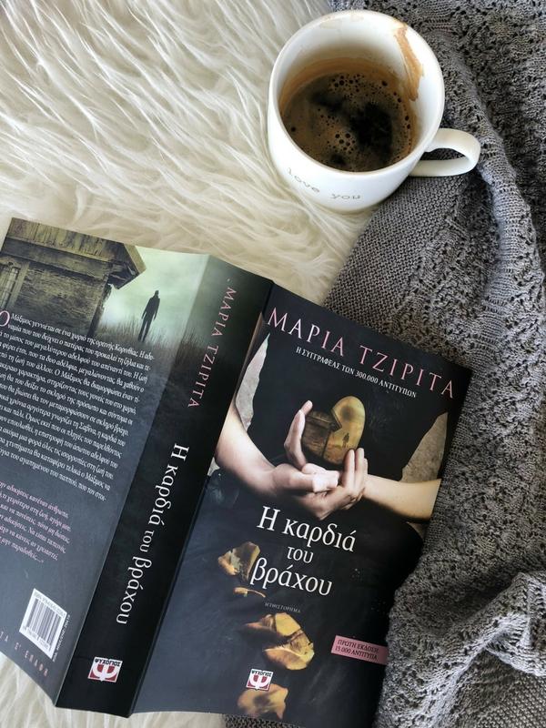 Book Club: Η καρδιά του βράχου της Μαρίας Τζιρίτα| Ioanna's Notebook