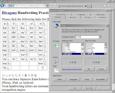 setup for educational font for IE9: 教科書体フォント設定