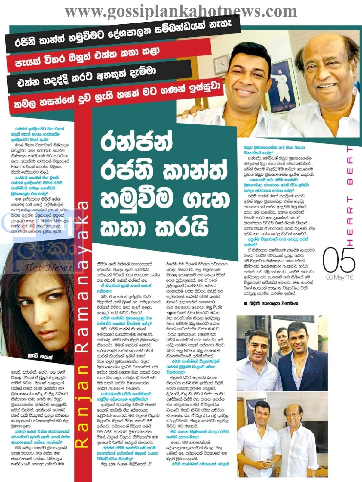 Ranjan Ramanayake meets Superstar Rajinikanth