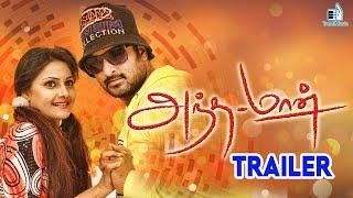 Andaman – Official Trailer | New Tamil Movie | Richard, Mano Chitra
