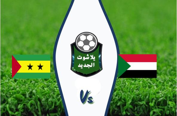 نتيجة مباراة السودان وساوتومي و ربنسيب اليوم 13-11-2019 تصفيات كأس أمم أفريقيا