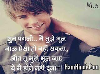 Pagli Attitude Status For Facebook in Hindi