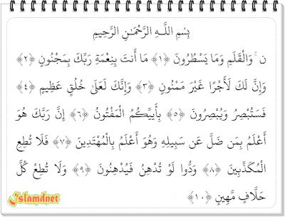 sebagaimana terdapat pada ayat pertama surah ini Surah Al-Qalam dan Artinya