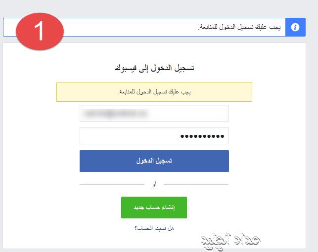 كيفية حذف حساب فيسبوك نهائيا وإزالة جميع البيانات مداد الجليد
