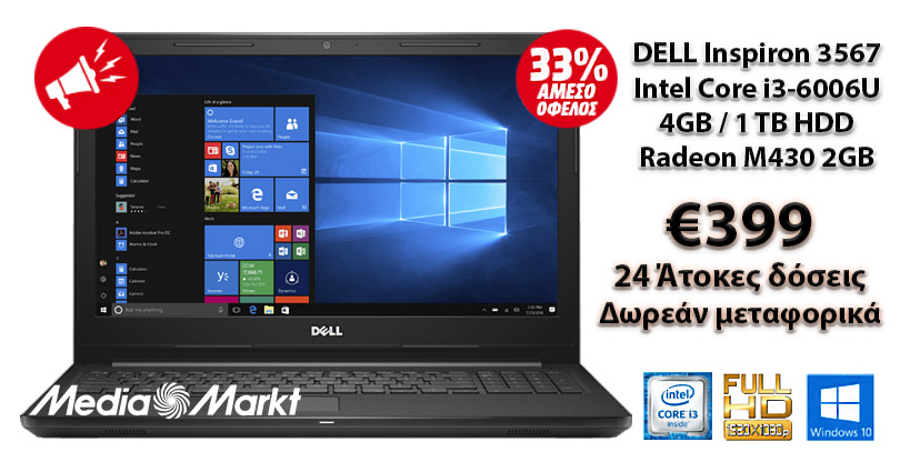 "Προσφορά Laptop DELL 15.6"" Full HD Intel Core i3-6006U - media markt"