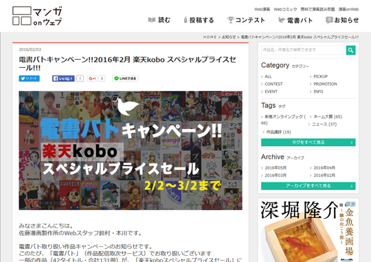電書バトキャンペーン!!2016年2月 楽天kobo スペシャルプライスセール!!! - お知らせ|漫画onWeb