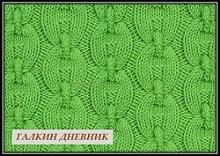 vyazaniespicami uzorispicami shemauzora arani 針織圖案 针织图案 編みパターン knittingpatterns