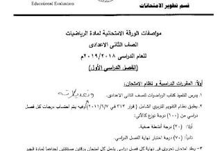 مواصفات ورقة امتحان الرياضيات للصف الثاني الإعدادي 2019 وتوزيع درجات الإمتحان