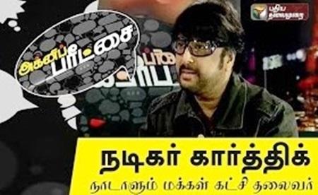 Agni Paritchai 23-04-2016 – Actor Karthik (President, Naadaalum Makkal Katchi) – Puthiya Thalaimurai Tv