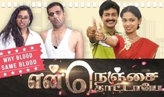 Why Blood Same Blood   Epi 2   En Nenjai Thottaye Troll Review   Parithabangal