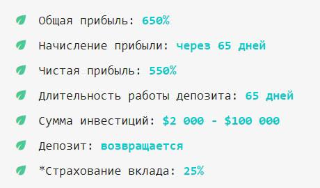 Инвестиционные планы Menthol 4
