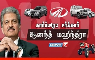 The Success Story of Anand Mahindra 22-02-2020 News 7 Tamil