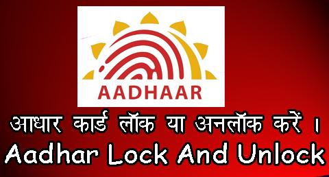 Aadhar Card Lock Unlock Kaise Kare ? आधार कार्ड लॉक या अनलॉक कैसे करते है ? फ़ायदे और नुकसान