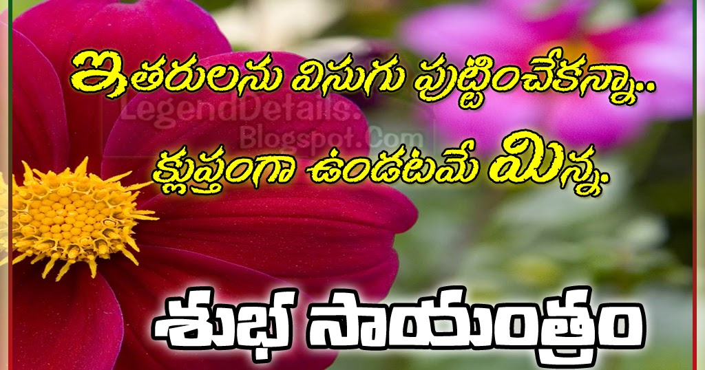 telugu good evening messages and quotes with inspirational