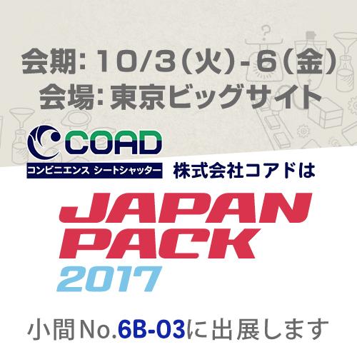 APAN PACK 2017 (10/3~10/6)東京ビッグサイトに出展!ご来場お待ちしております