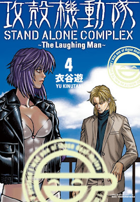 攻殻機動隊 STAND ALONE COMPLEX-The Laughing Man- raw zip dl